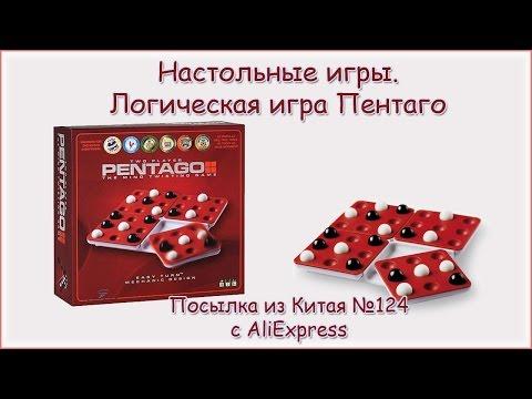 Настольные игры. Логическая игра Пентаго. Посылка из Китая №124