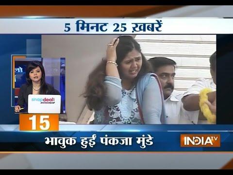 India TV News: 5 minute 25 khabrein   October 20, 2014   7 AM