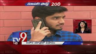 Super Fast 200 || Speed News || 21-11-2017