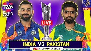ICC Men's Cricket T20 World Cup 2021 | INDIA VS PAKISTAN  - LIVE | 24-10-2021 | Siyatha TV