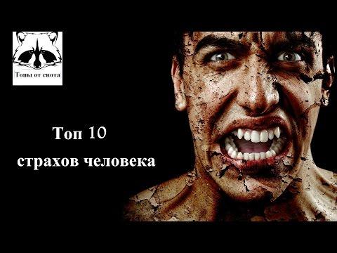 Топ 10 страхов человека.