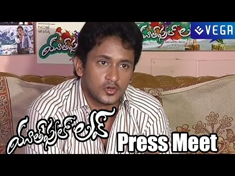 Youthful Love Movie Press Meet - Latest Telugu Movie 2014 video