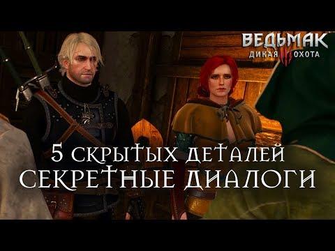 Ведьмак 3: Дикая Охота - Что будет, если: 5 интересных деталей