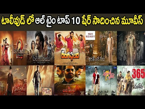 All Time Highest Share Top 10 Tollywood Movies | Bahubali 2 | Rangasthalam | Bharath Ane Nenu