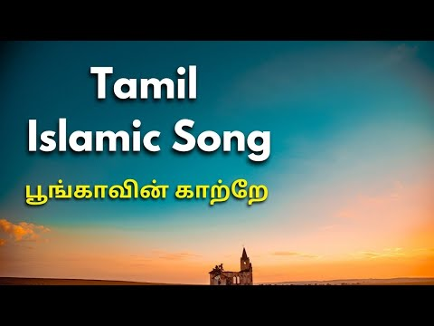Tamil Islamic Song - Poongavin Kaatre video