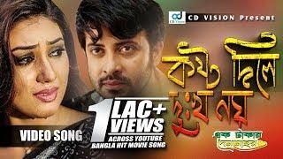 Kosto Dile Dukho Noy   Ak Takar Denmohor (2016)   Full HD Video Song   Sakib Khan   CD Vision
