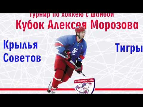 14 игра Крылья Советов - Тигры 10:0