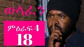 Welafen Drama -Part 18 (Ethiopian Drama)