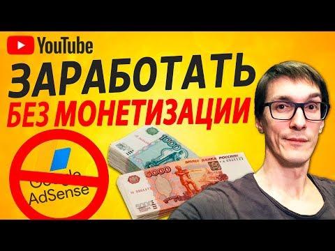 Как заработать деньги на YouTube без монетизации | Заработок на YouTube без вложений
