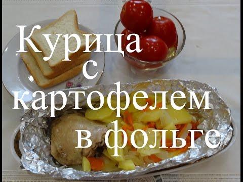 Курочка с картошкой в фольге