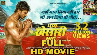 भाग खेसारी भाग' (Bhag Khesari Bhag)|| FULL HD Movie || Bhojpuri 2019|| Khesari Lal Yadav