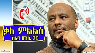 ቃለ ምልልስ ከአባ ሙሴ ጋር - Interview with Aba Mussie Zerai - DW