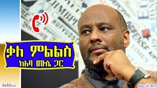 ቃለ ምልልስ ከአባ ሙሴ ጋር - Interview with Aba Mussie Zerai - DW