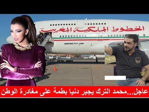 عاجل ... محمد الترك يجبر الفنانة دنيا بطمة على مغادرة البحرين Dounia batma