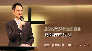 2015-11-29 江子翠行道會主日信息 成為神的兒女