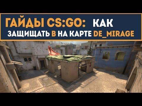 ПОДРОБНЫЕ ГАЙДЫ CS:GO: Как защищать В на карте de_mirage. by trix