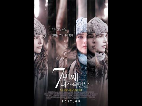 7번째 내가 죽던 날 (Before I Fall, 2017) 1차 예고편 - 한글 자막