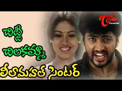 Chitti Chilakamma Song From Leela Mahal Center video