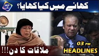 Sharif Family Lunch In Jail - News Headlines | 03:00 PM | 17 January 2019 | Lahore Rang