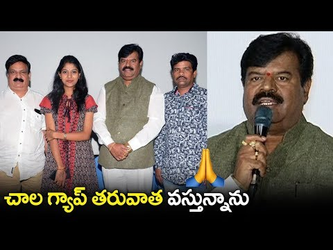 Mahila Kabaddi Telugu Movie Press Meet |RK Goud | Geetha Madhuri | Madhu Priya |Latest Telugu Movies