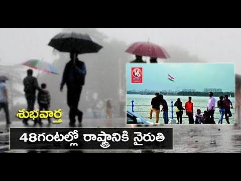 Monsoon To Reach Telangana In Next 48 Hours: IMD Officials | V6 News