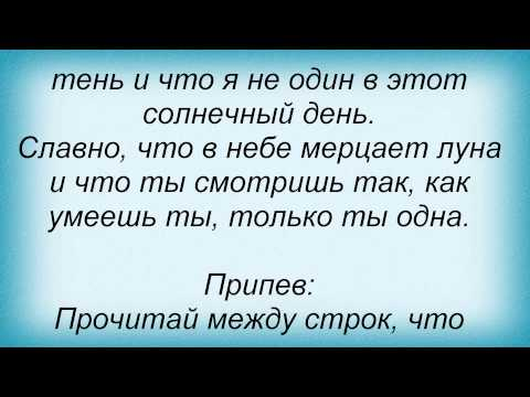 Агутин Леонид - Прочитай между строк