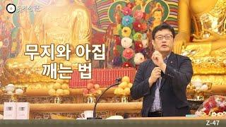 [홍익선원] 무지와 아집 깨는법 _2분.Z47