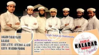 Lokkho Tarar Majhe I বাংলা ইসলামি গান ২০১৬ I চমৎকার নাতে রাসূল (স) I Kalarab Shilpigosthi