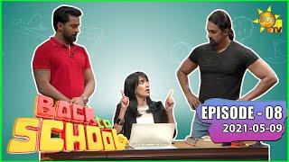 Back To School - Kalum Aryan & Anuj Ranasinghe | Episode - 08 | 2021-05-09