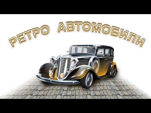 Ретро автомобили часть 1. Развивающее видео для детей. Retro cars part 1