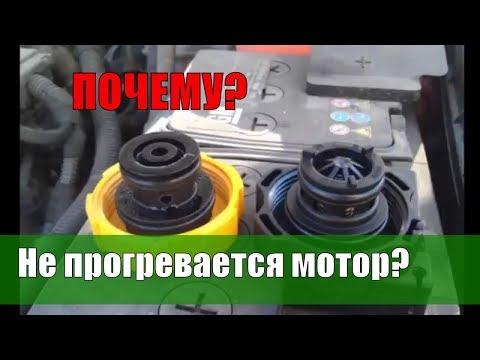 Не греется мотор. долго прогревается двигатель. В чем причина?