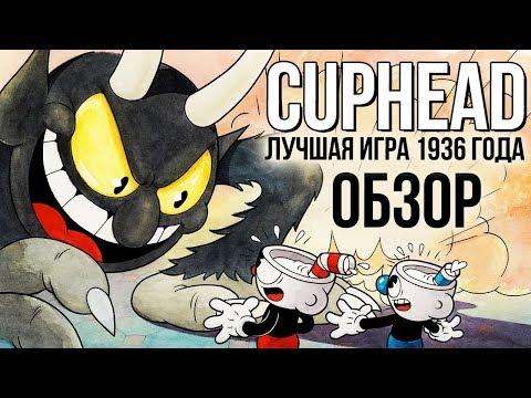 Cuphead - Лучшая игра 1936 года (Обзор/Review)