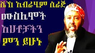 Muslim Ihtocacn Min Yihunu ~ Sheikh Ibrahim Siraj