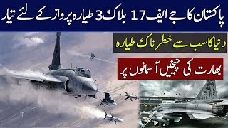 Pakistan JF-17 Thunder Block-3 Specifications | Infomatics