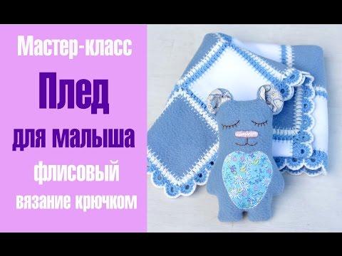 Вязание спицами детский плед мк