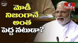 Prime Minister Narendra Modi Vs Rahul Gandhi | Jordar News  | hmtv