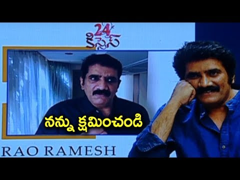 Actor Rao Ramesh Speech At 24 Kisses Movie Pre Release Event | Tollywood Nagar | #24KissesMovie