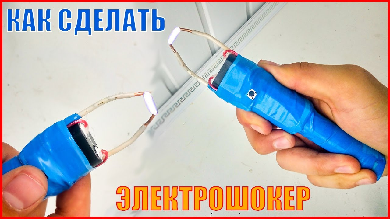 Как сделать электрошокер из зажигалки и батарейки 136