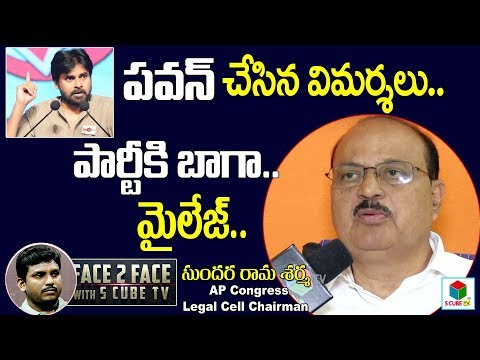 Sundara Rama Sharma About Janasena Chief Pawan Kalyan | AP Elections 2019 Chandrababu | S Cube TV