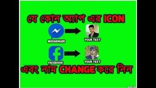 আপনার ফোনের গোপন অ্যাপ এর icon change করুন/how to change any app icon ANDROID phone