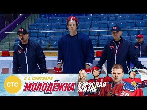 Новая звезда КХЛ Молодежка Взрослая жизнь