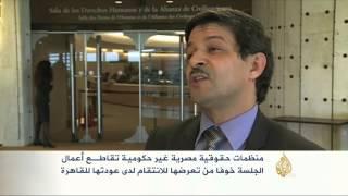 انتقادات غربية لحالة حقوق الإنسان في مصر