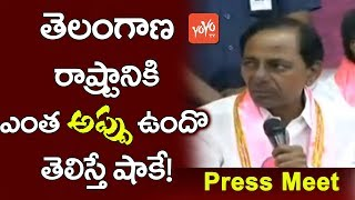 KCR Says About Telangana State Lone Details | KCR Press Meet | TRS Party Manifesto