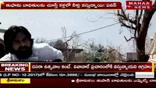 Janasena Chief Pawan Kalyan About Titli Affected Areas