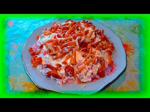 Вкусняшки от Любашки, Салатик с Маринованными Опятами