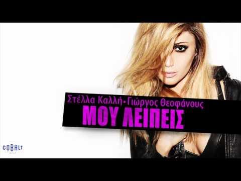 Στέλλα Καλλή - Μου Λείπεις - Official Audio Release
