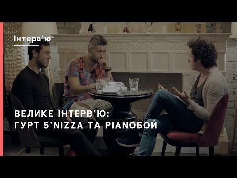 Велике інтерв'ю: гурт 5'nizza та Pianoбой | Громадське Культура