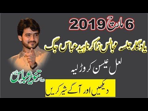 Zakir Tanveer Shikhana | Majlis 6 Mar 2019 | Jalsa Naheed Jag | laal eesan |