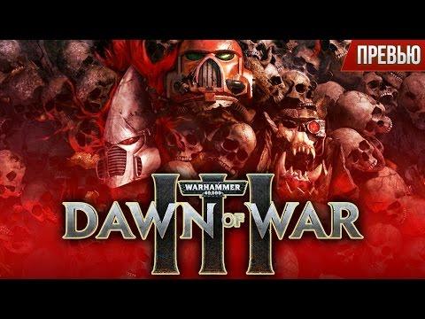 Warhammer 40,000: Dawn of War III - Впечатления от геймплея (Превью)