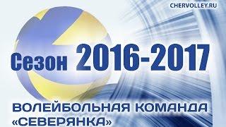 Обнинск : Северянка-2